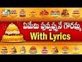 Yememi Puvvapune Gauramma with Lyrics - bathukamma songs lyrics in Telugu - Bathukamma Songs Lyrics