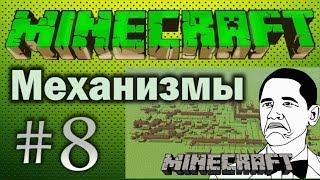 [Урок (8) - Двери 2х2 с кнопкой! (minecraft) (HD 720p)](Основал я этот очередной механизм при помощи кнопки и провел его через стандартный т-тригер... Все работает,..., 2013-09-22T20:17:51.000Z)