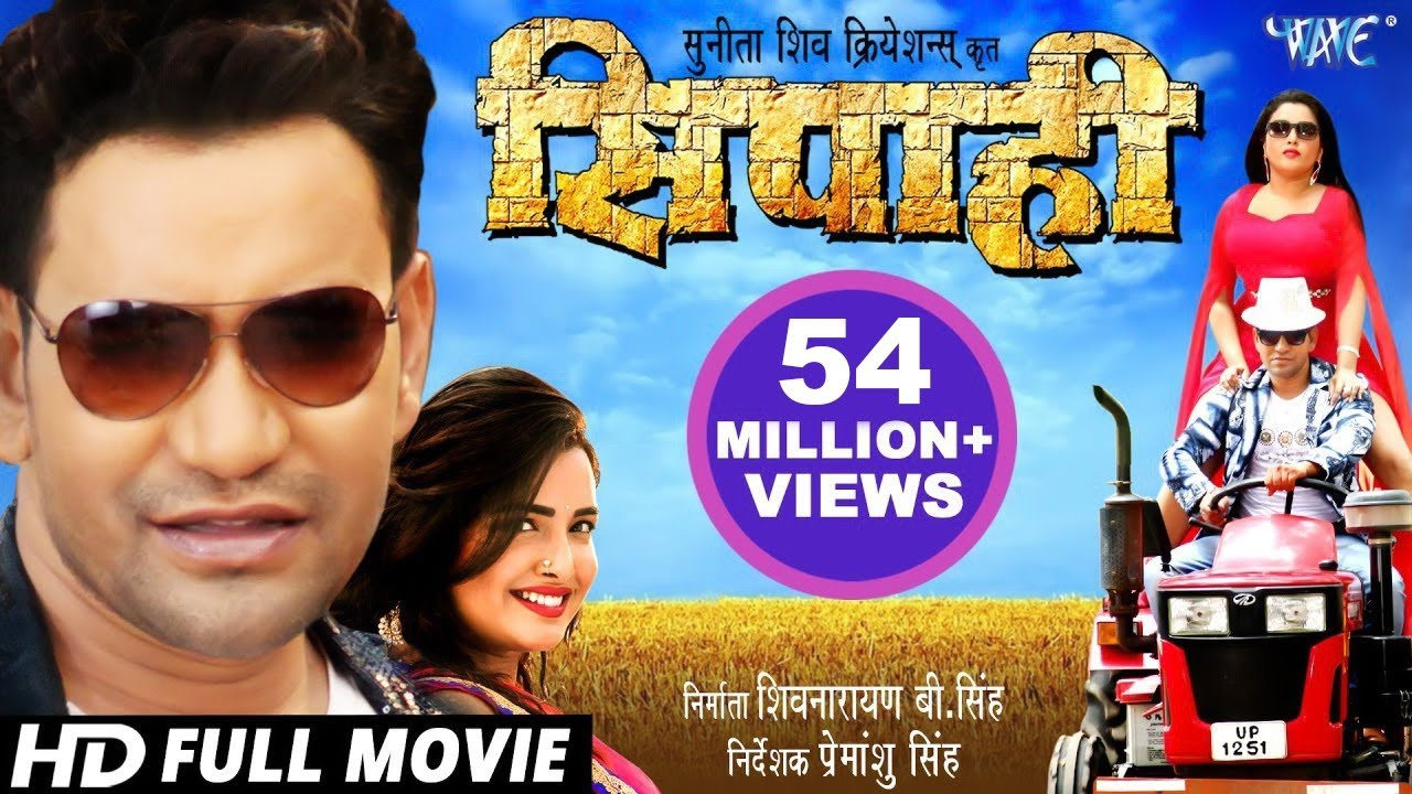 SIPAHI - सिपाही - Superhit Full Bhojpuri Movie - Dinesh Lal Yadav