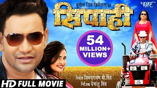 SIPAHI - Superhit Full Bhojpuri Movie 2018 - Dinesh Lal Yadav \