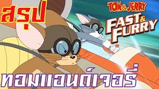 ACL-สรุป Tom and Jerry fast and furry ทอมแอนด์เจอร์รี่ แข่งรถ
