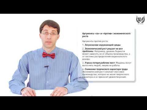 Обществознание (ЕГЭ). Урок 50. Система национальных счетов. Экономический рост. Экономические циклы