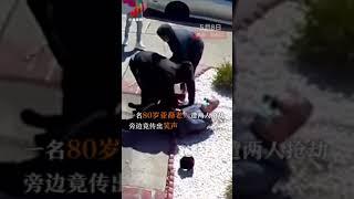 80岁亚裔老人遭抢劫殴打 现场竟有笑声| CCTV中文国际 - YouTube