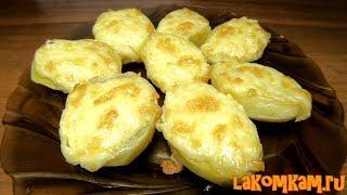 Запеченный картофель под сырной корочкой. Супер рецепт