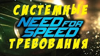 Системные Требования Need For Speed 2015