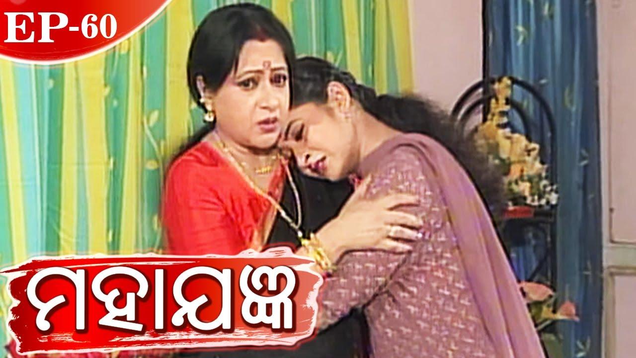 ମହାଯଜ୍ଞ | Mahayajna | Episode 60 | Best 90's Best Odia Tv Serial