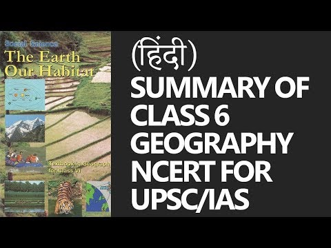 NCERT Geography book | cbse class 6  Geography chapter 2 |  Genius Classes | Summary of geography