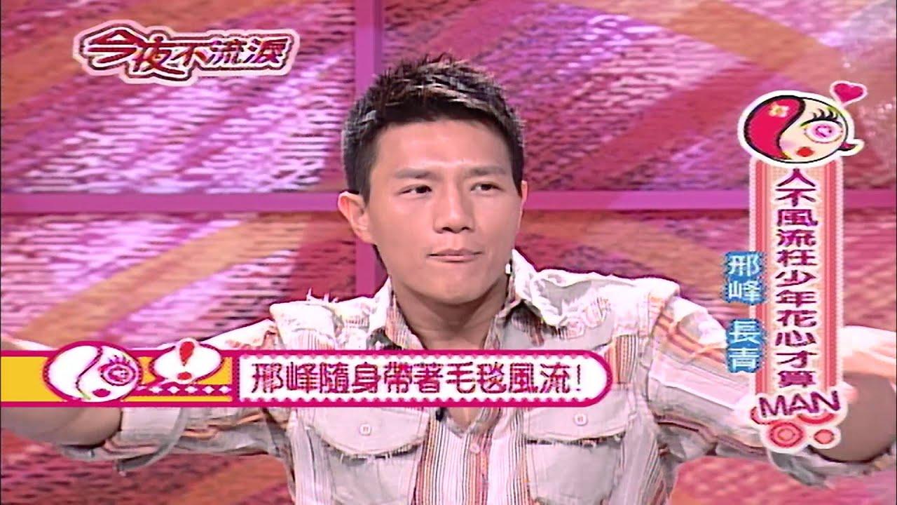 【今夜不流淚】第9集 人不風流往少年 花心才算MAN_長青 邢峰 - YouTube