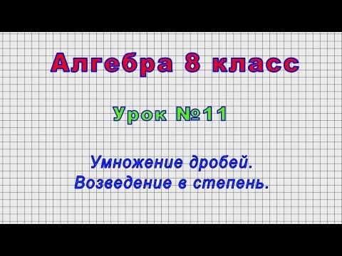 Видеоурок по алгебре умножение дробей возведение дроби в степень
