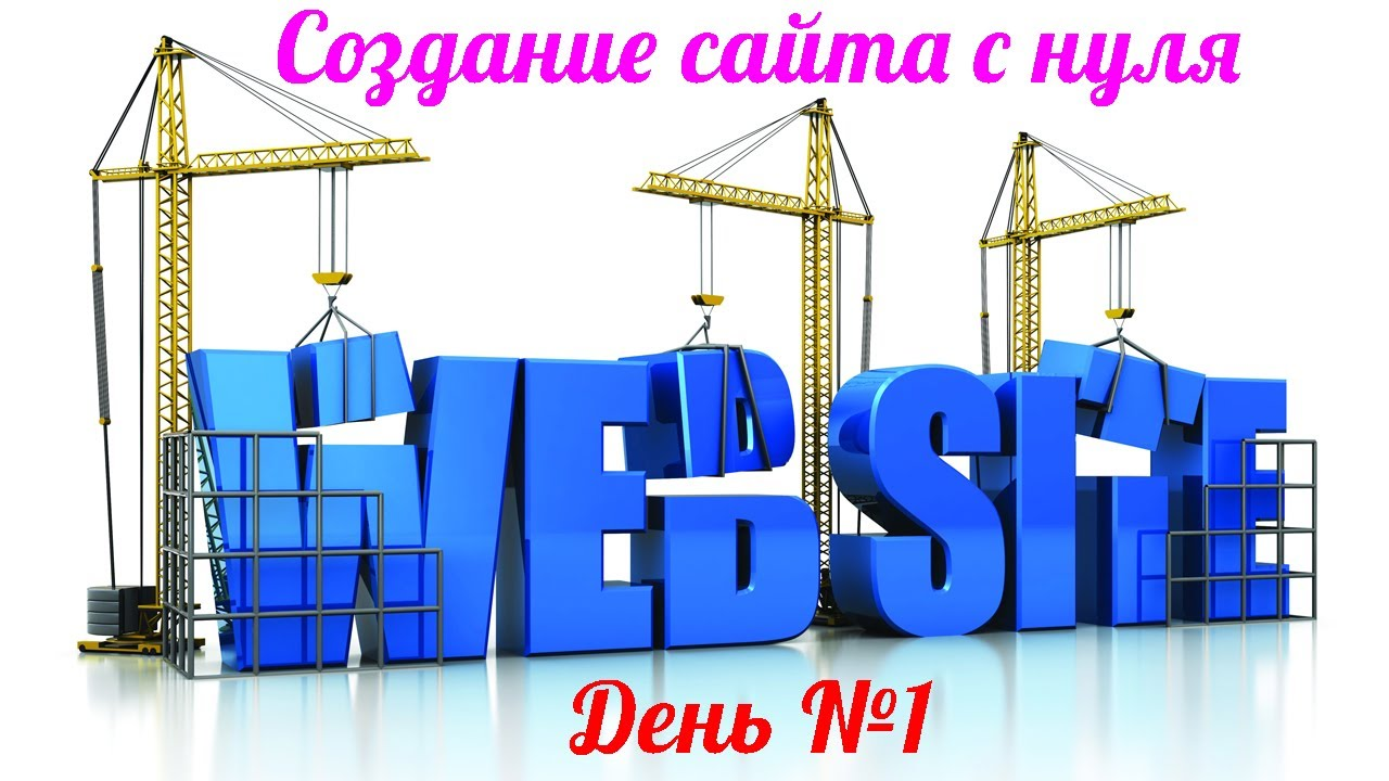 Самостоятельное создание сайтов попов купить славянские ьеоые врлосы для наращивпния