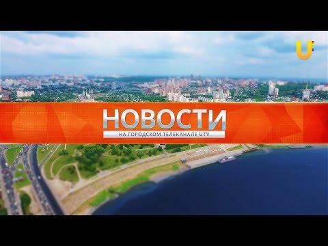 Новости UTV 09.12.2016