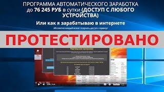Infinity Scalper Автоматический заработок от 12000 рублей в день
