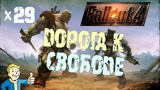 Прохождение Fallout 4 - Дорога к свободе x29
