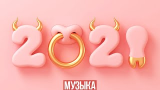 НОВЫЙ ГОД 2021 🧠 ПЛЯШЕМ ДО УТРА 🩰