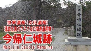 今帰仁城跡~【世界遺産】琉球王国のグスク及び関連遺産群~