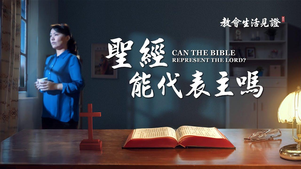 福音見證視頻《聖經能代表主嗎》