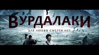Фильм Вурдалаки 2017 смотреть трейлер