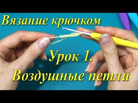 Первые уроки вязания крючком для начинающих названия петель