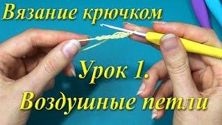 Вязание крючком. Урок 1. Воздушные петли.