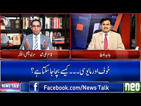 News Talk with Yashfeen Jamal - Sunday 19th April 2020