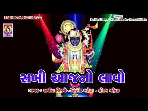 Gujarati Bhakti Songs 2016Gujarati Devotional SongsShrinatji Bhajan GujaratiForam Mehta