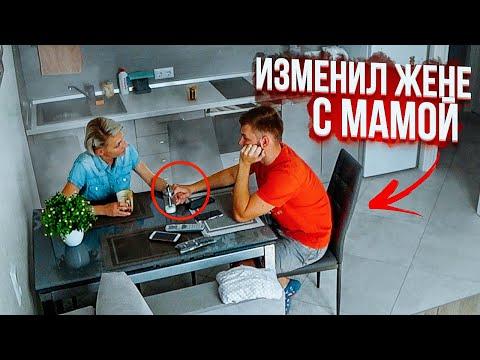 Чем МУЖ занимается с ТЕЩЕЙ, пока ЖЕНЫ нет - Измены Макс Рудада