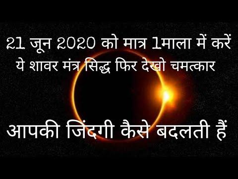21 june 2020 सूर्य ग्रहण पर विशेष - 1 माला में सिद्धि free pdf