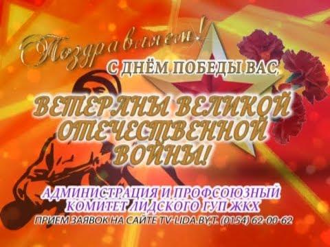 С Днем Победы Вас, ветераны Великой Отечественной Войны!