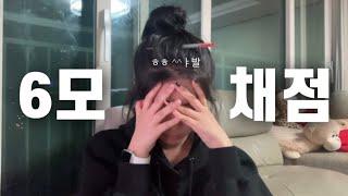 아 6모 ^^ ..... 9모 노린다 ㅂㅇ   고3 6월 모의고사 채점 브이로그   6모 채점
