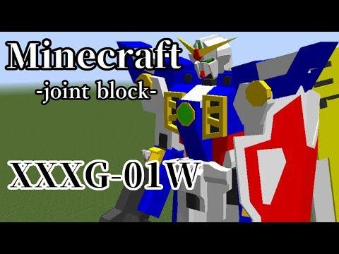 【Minecraft】ウイングガンダム紹介【jointblock】