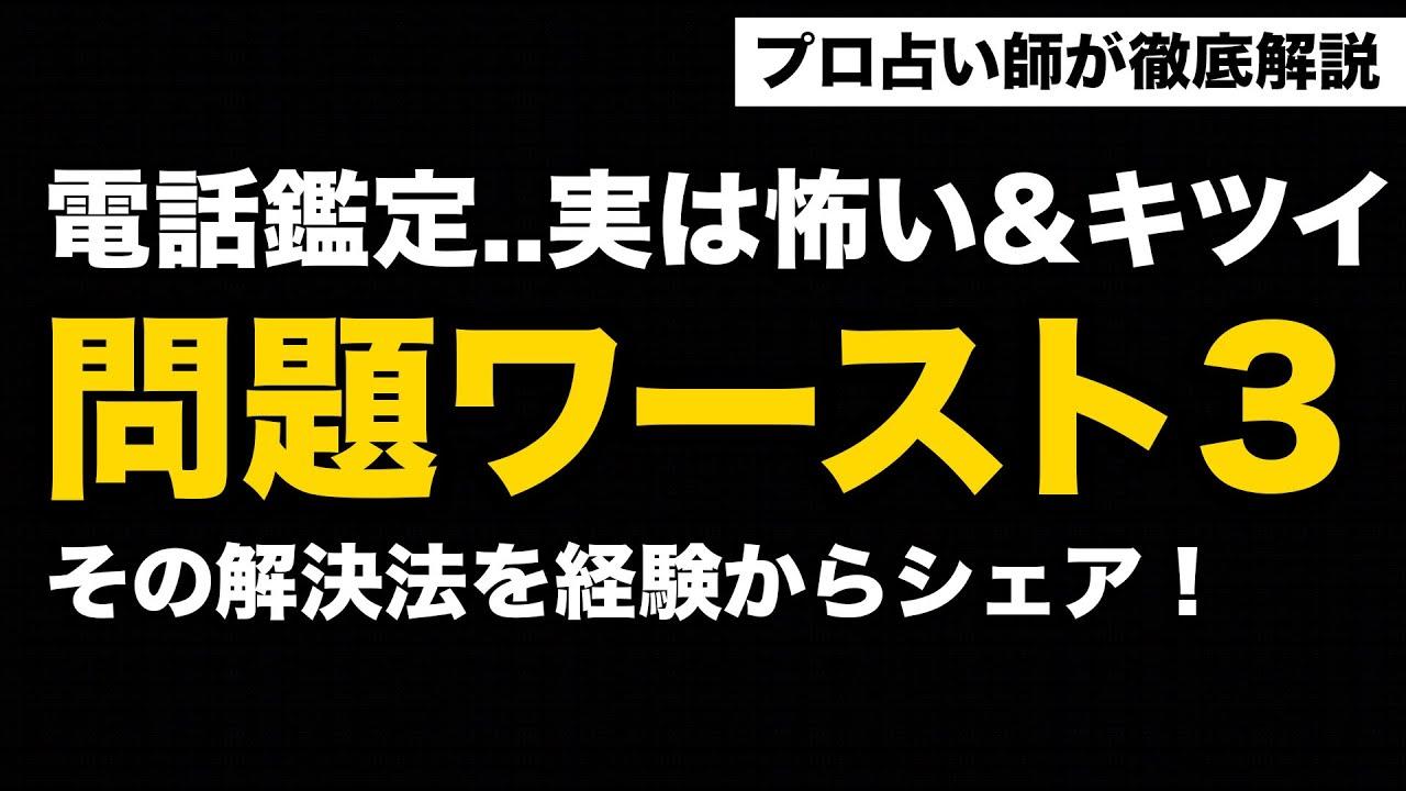 【占い】電話鑑定..実は怖くてキツイ問題ワースト3と解決法!
