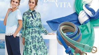 КОЛЛЕКЦИЯ одежды  Dolche Vita от Faberlic: вкус сладкой жизни