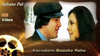Karvatein Badalte Rahe | Suhane Pal | Aap Ki Kasam 1974 | Babul Supriyo | Sadhana Sargam | HD