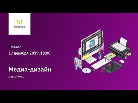 Вебинар о программе Медиа-дизайн