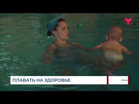 Плавать на здоровье