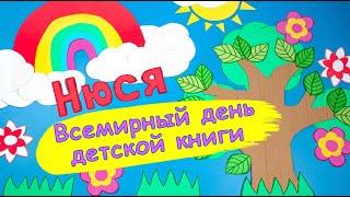 Всемирный день детской книги