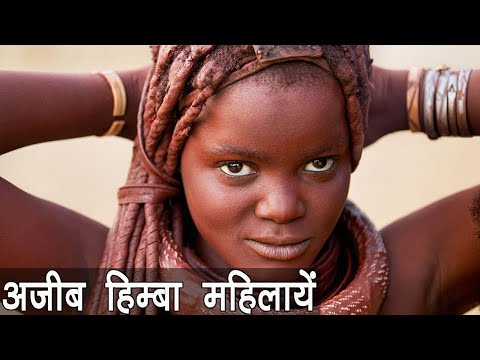 Himba tribes beautiful women