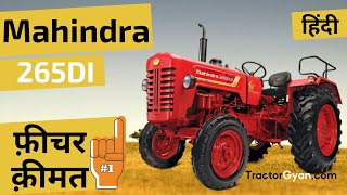 Mahindra 265DI Bhoomiputra Tractor (2019) Price Full Feature Specification Warranty Review in India
