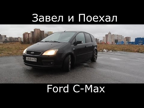 Боковое зеркало заднего вида на форд с макс