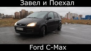Тест драйв Ford C MAX (обзор)