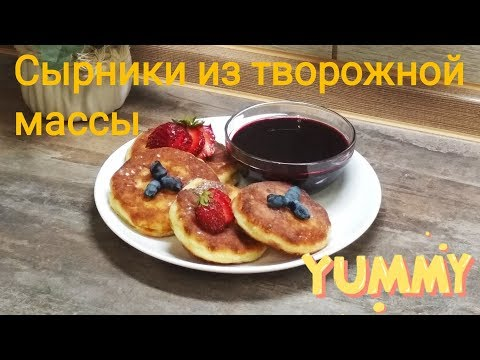 Сырники из творожной массы / Рецепт сырников / Вкусные сырники