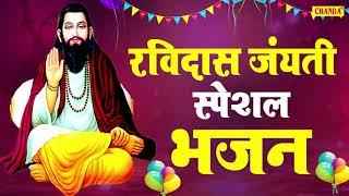 रविदास जयंती स्पेशल भजन - संत रविदास जी के हिट भजन Ravidas Bhajan | Chanda Bhakti