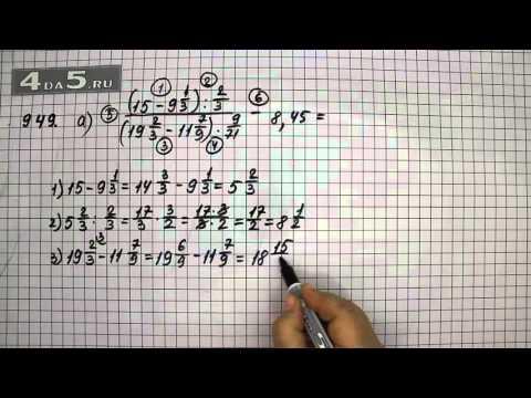 Упражнение 949. Вариант А. Математика 6 класс Виленкин Н.Я.