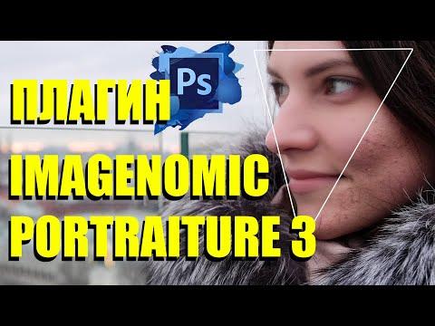 Обзор плагина Imagenomic Portraiture 3. Автоматическая ретушь кожи