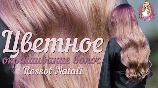 Как делается окрашивание волос (фиолетовое омбре и осветление хны) + Brazilian Bond Builder(, 2016-09-07T21:03:22.000Z)
