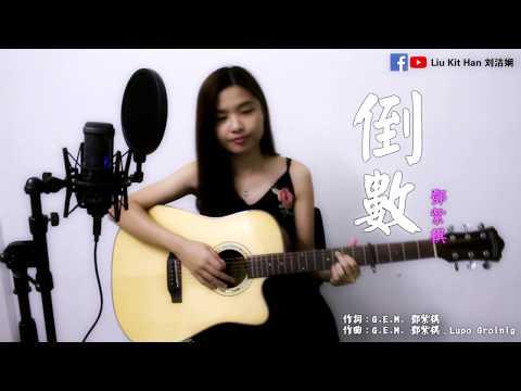 G.E.M鄧紫棋 【倒數 Tik Tok】   cover by Han