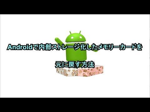Androidで内部ストレージ化したメモリーカードを元に戻す方法