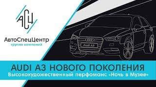 Презентация Audi A3 нового поколения