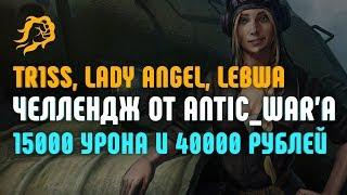 TR1SS, Lady Angel и LeBwa выполняем челлендж от ANTIC_WAR'a