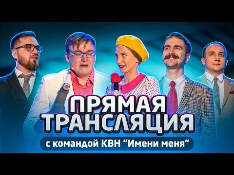 """КВН 2020 Прямая трансляция с командой КВН """"Имени меня"""""""